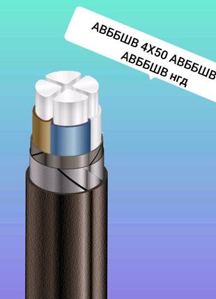 АВБбШв 4х50 Силовой бронированный кабель Силовой кабель Провод