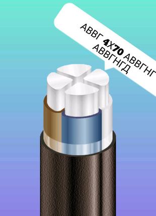 АВВГ 4х70 АВВГнгд  Силовой кабель Кабель алюминиевый Провод