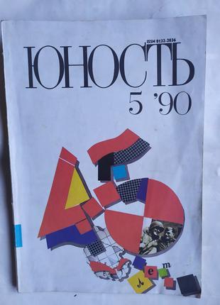 журнал Юность №5 за 1990 год
