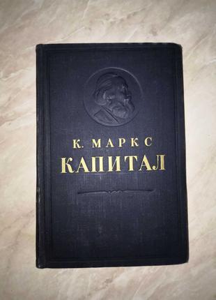 Капитал книга Карл Маркс 1951-55