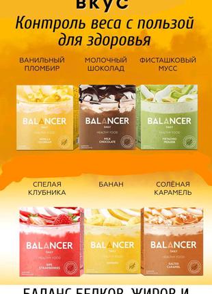 Коктейль BALANCER шесть вкусов.