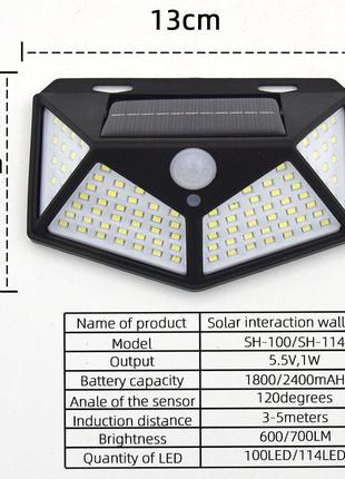 Фонарь 100 LED с датчиком движения, освещения на солнечной батаре