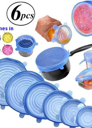 Силиконовые многоразовые крышки для посуды 6 шт. (крышка многораз