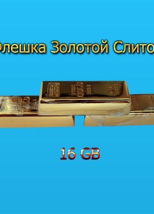 Флешка 16 Гб Золотой слиток