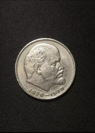 1 рубль 100 лет со дня рождения Сталина