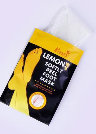 Пилинг носочки moods с лимоном для очищения загрубелой кожи ног,