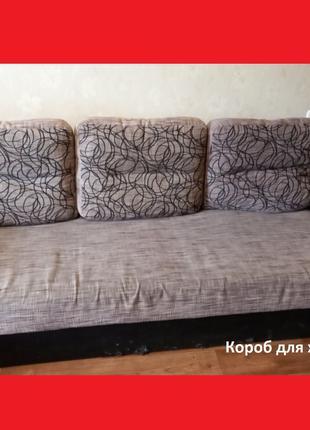 Продам диван с огромным спальным местом + коробы для хранения бел