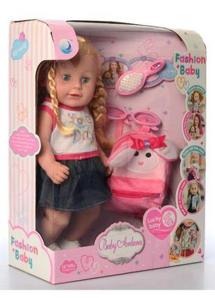 Большая кукла с набором
