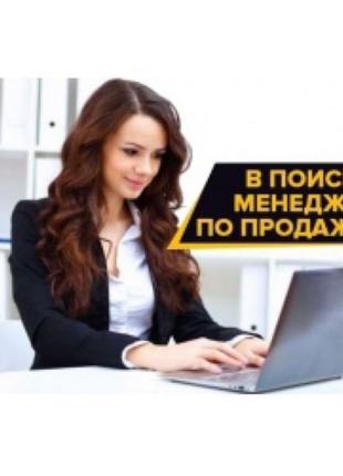 Консультант-менеджер для работы онлайн, женщина