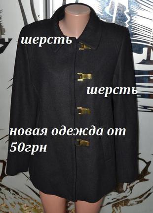 Пальто укороченное шерсть