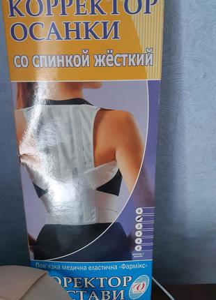 Корректор осанки для спины Фармикс размер 1