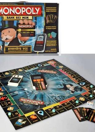 Настольная игра 002 Монополия Банк без границ, терминал