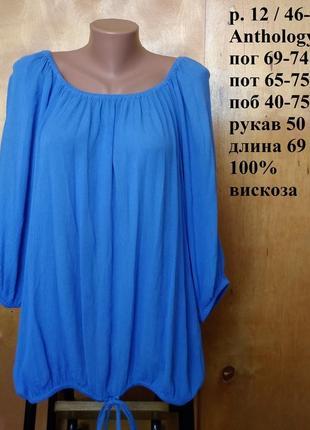 Р 12 / 46-48 стильная фирменная небесно синяя блуза блузка тун...
