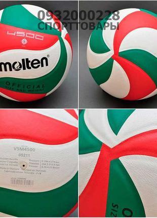 Мяч волейбольный Молтен/Molten V5M4500