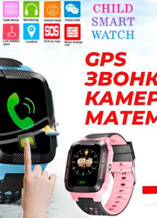 Очень крутые детские смарт часы KIDS SMART WATCH with GPS Камера