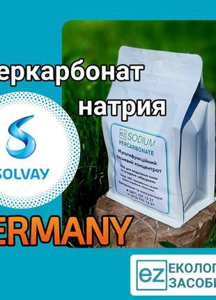 Кислородный отбеливатель перкарбонат натрия Германия