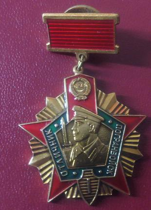 Значок СССР *Отличник Погранвойск I степени тяж. мет.