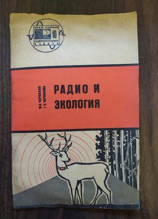 Червяков М. Е., Червякова Т. С. Радио и экология