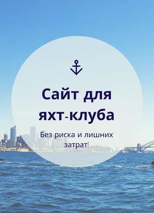 Сайт для яхт-клуба