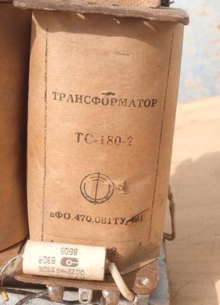 Трансформатор ТС 180-2