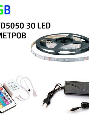 Набір 3в1 RGB LED 5 метрів SMD5050-30 IP20 IR