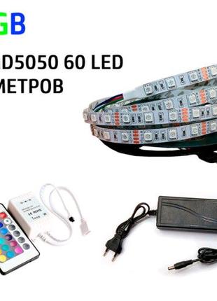 Набір 3в1 RGB LED 5 метрів SMD5050-60 IP20 IR