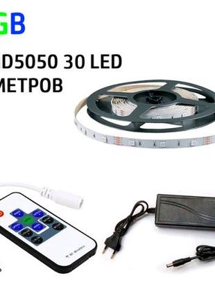 Набір 3в1 RGB LED 5 метрів SMD5050-30 IP20 RF