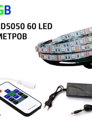 Набір 3 в 1 RGB LED 5 метрів SMD5050-60 IP20 Стандарт