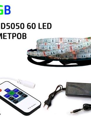 Набір 3 в 1 RGB LED 5 метрів SMD5050-60 IP65 Стандарт