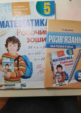 Робочий зошит з математики 5 клас Мерзляк.