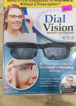 Очки многофункциональные
