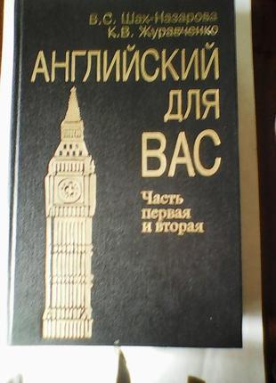 Книга *Английский для ВАС*