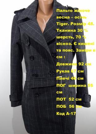 Пальто женское весна - осень tiger размер 48