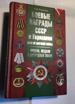 Боевые награды СССР и Германии Второй мировой войны. C.Потрашков