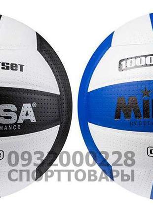 Волейбольный мяч Микаса/Mikasa Outdoor клееный (2 цвета)
