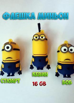 Флешка Миньон 16 ГБ