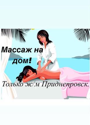 Массаж у Вас дома! Только ж/м Приднепровск!