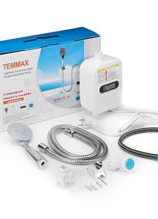 Электрический термостатичный водонагреватель-душ с краном TEMMAX