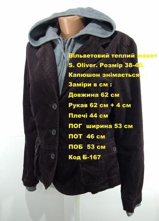 Вельветовый теплый жакет s. oliver размер 38-40