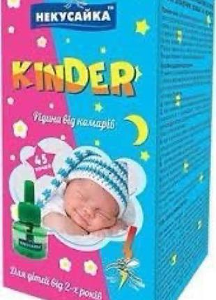 Жидкость от комаров на 45 ночей без запаха ТМ НЕКУСАЙКА Kinder 3