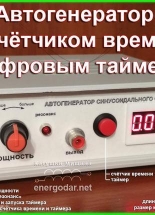 Катушки Мишина купить. Автогенератор с таймером и счётчиком вр...