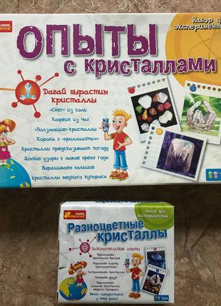 Продам детский набор для экспериментов ОПЫТЫ С КРИСТАЛЛАМИ