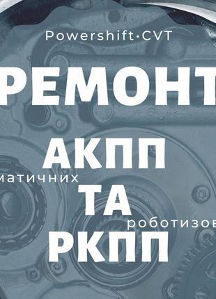 Ремонт АКПП Volvo Вольво Радехів 6dct450 Powershift Якісно