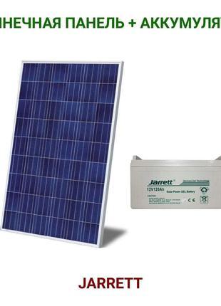 Солнечные панели, Энергия солнца, Solar panel, Солнечная батарея