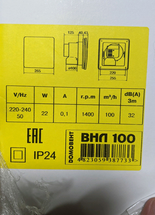 Вентилятор Домовент ВНЛ-100.