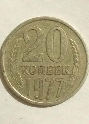 Двадцать копеек 1977года