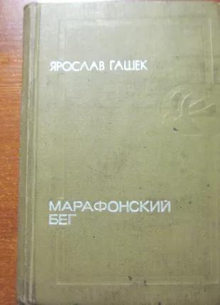 Гашек Ярослав. Марафонский бег. М. Молодая гвардия. 1973