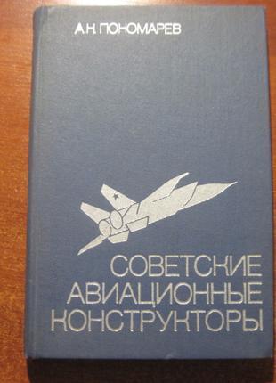 Пономарев А.Н. Советские авиационные конструкторы. М. Воениздат.