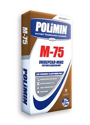 Polimin М-75
