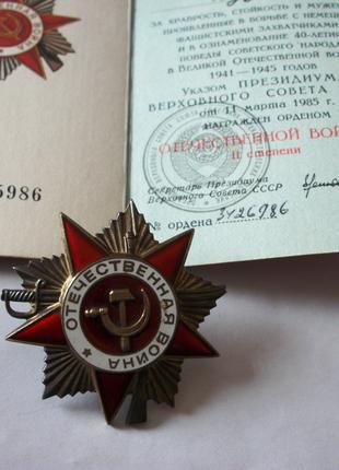 Орден Отечественной войны 2-й степени и 9 медалей с книжками СССР